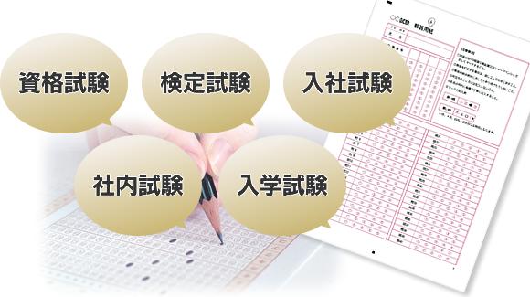 資格試験、検定試験、入社試験、社内試験、入学試験